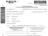 Налоговая декларация 3-НДФЛ в  2018  году