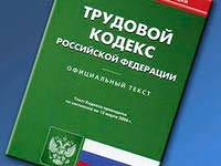 Испытательный срок и Трудовому кодексу РФ