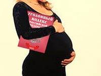 Возможно ли увольнение беременной на испытательном сроке