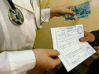 Нужно ли платить страховые взносы за больничный лист