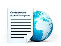Как сдавать бухгалтерскую отчетность через Интернет?