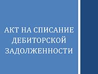 akt-na-spisanie-debitorskoy-zadolzhennosti