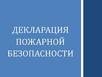 deklaracia-pojarnoy-bezopasnosti