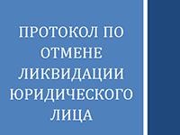 otmena-likvidacii-yridicheskogo-lica
