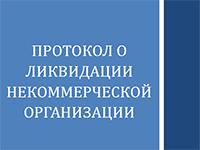 protokol-o-likvidacii-nekomercheskoy-organizacii