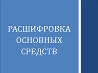 rasshufrovka-osn-sredstv