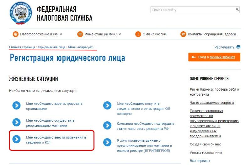 Образец заявление о внесении изменений в сведения об ип оквэд