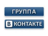 Ключевые моменты создания группы для бизнеса ВКонтакте