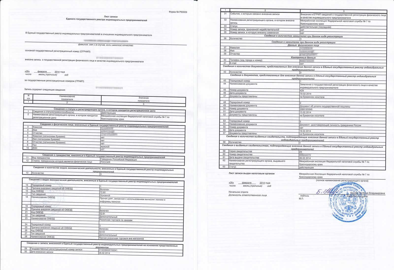 регистрация ип в едином государственном реестре