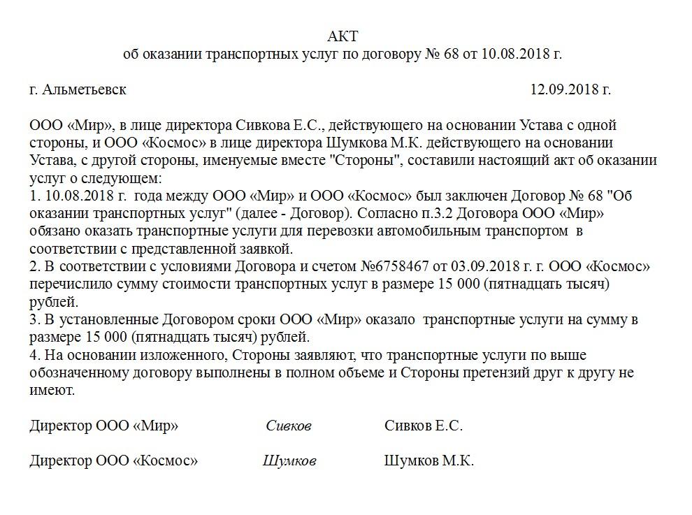 Акт на оказанные бухгалтерские услуги образец ооо бухгалтер плюс краснодар